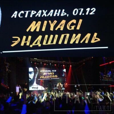 Такт Шоу концерт в Астрахани MIYAGI ЭНДШПИЛЬ 07.12.2016г